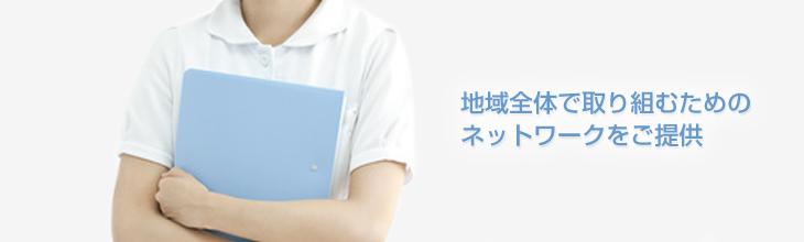 青森県感染制御ネットワークAICONとは 地域全体で取り組むためのネットワークをご提供