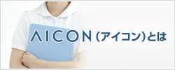 AICON(アイコン)とは