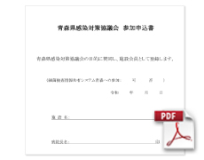 青森県感染対策協議会 AICON 参加申し込み用紙