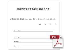 青森県感染対策協議会 AICON 参加申し込み(賛助)用紙