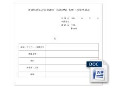 青森県感染対策協議会 AICON共催・後援申請書)用紙